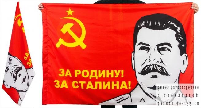 Двухсторонний флаг «За Родину! За Сталина!»