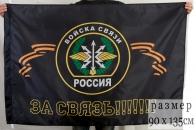"Флаг ""За Связь!"""