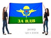 "Большой флаг ""За ВДВ"""