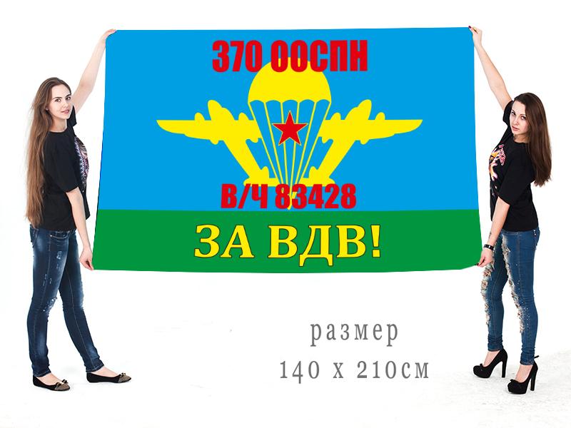 """Флаг """"За ВДВ!"""" 370 ООСпН воинская часть 83428"""
