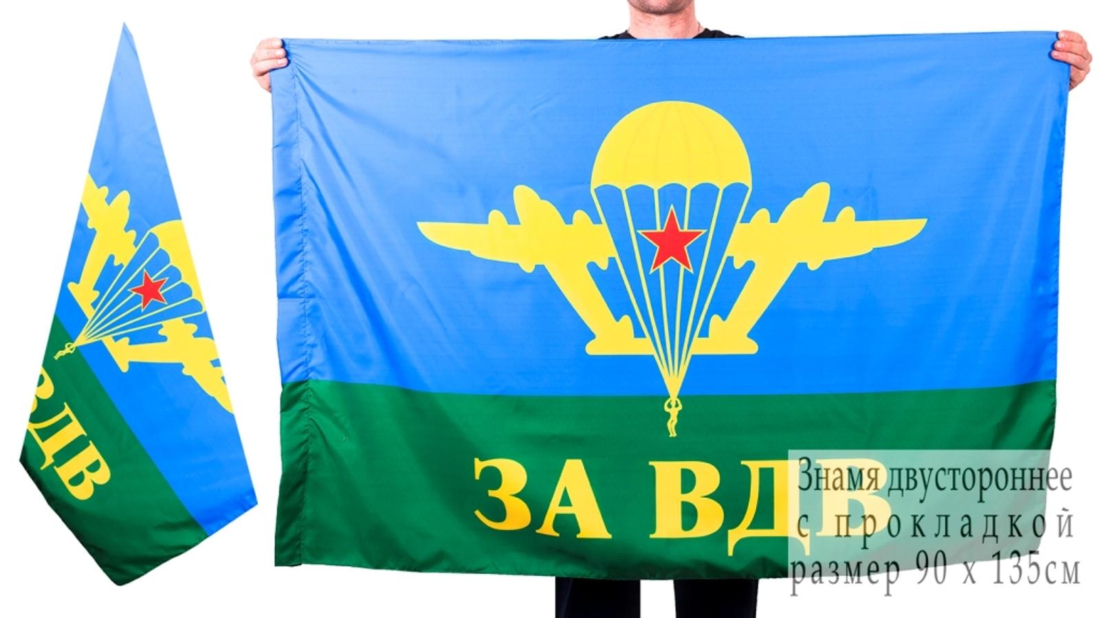 Флаг ВДВ «За ВДВ» для всех, прошедших службу в ВДВ