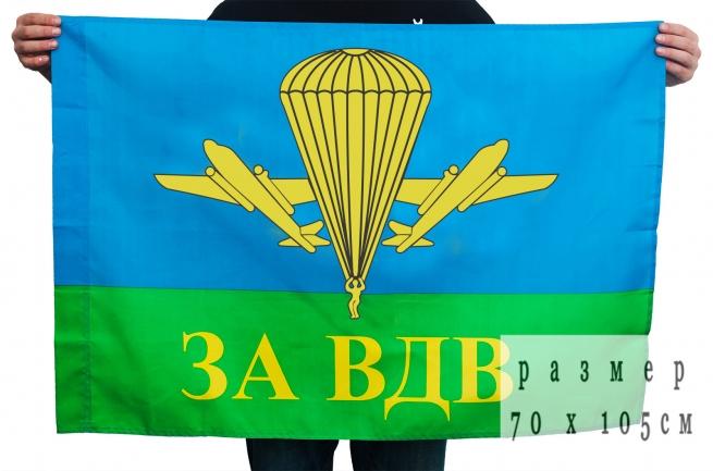 """Флаг """"За ВДВ РФ"""" 70x105 см"""