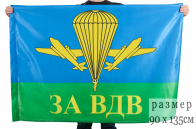 """Флаг """"За ВДВ РФ"""""""