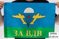 """Флаг """"За ВДВ"""" с белым куполом 40Х60"""