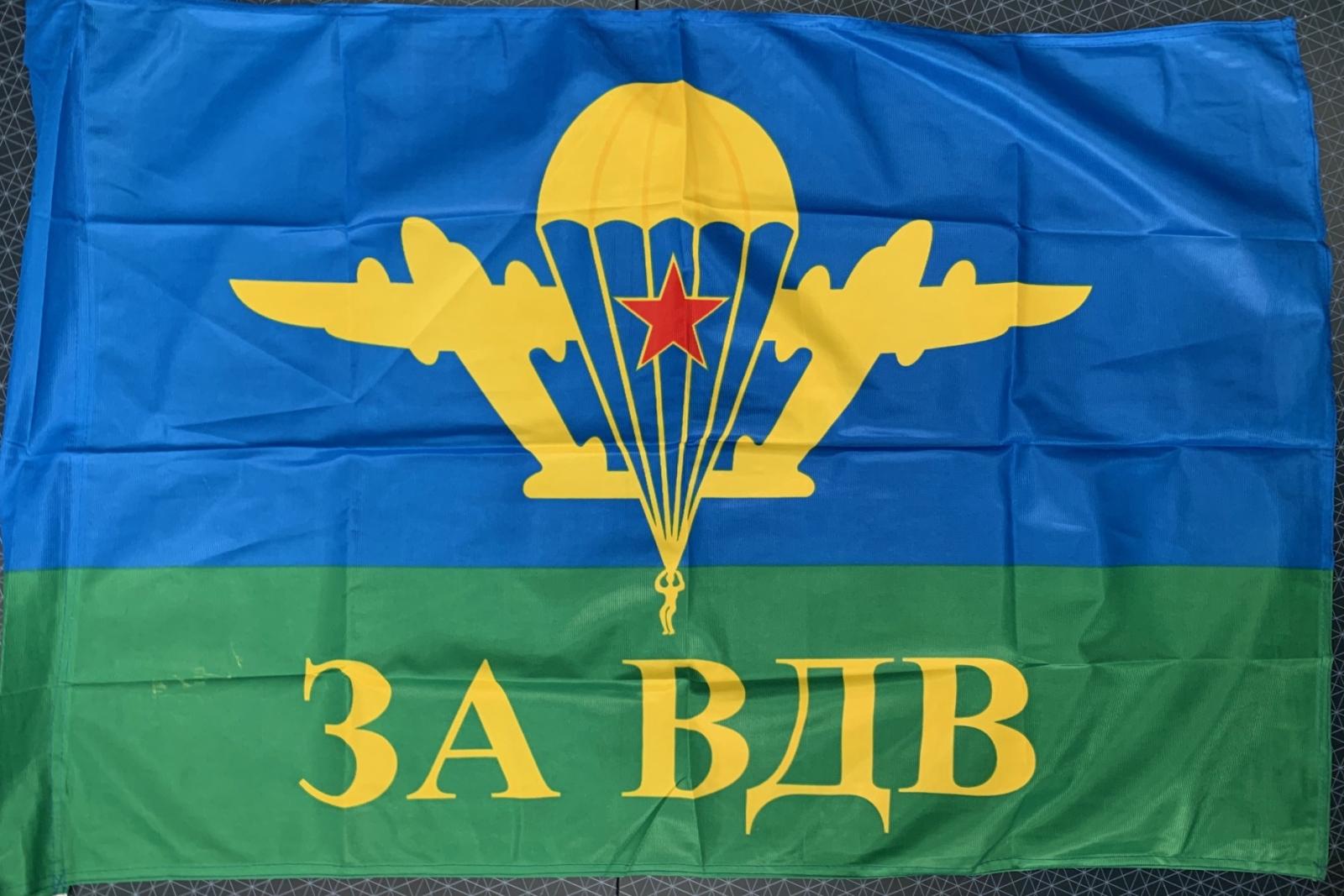 "Флаг ""За ВДВ"" желтый купол"