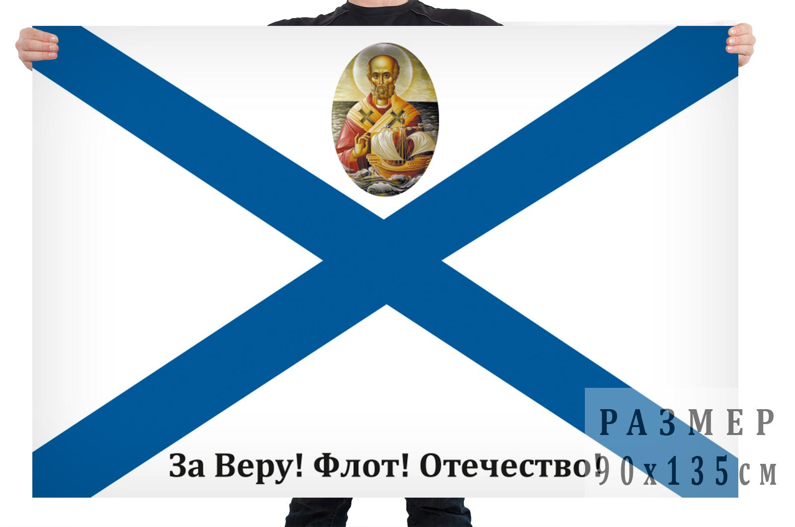 """Флаг """"За Веру! Флот! Отечество!"""""""