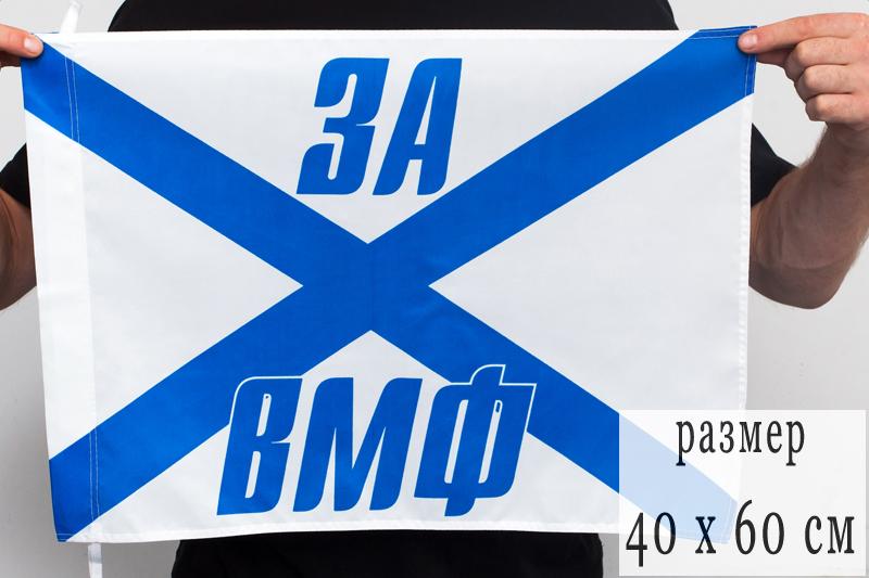Флаг ВМФ 40 х 60 см