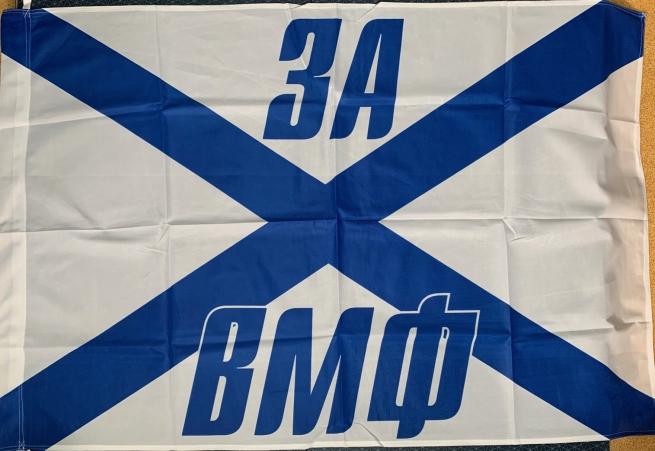 Флаг За ВМФ