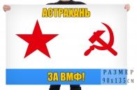 Флаг За ВМФ. Астрахань