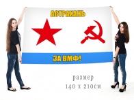 Флаг За ВМФ! Астрахань