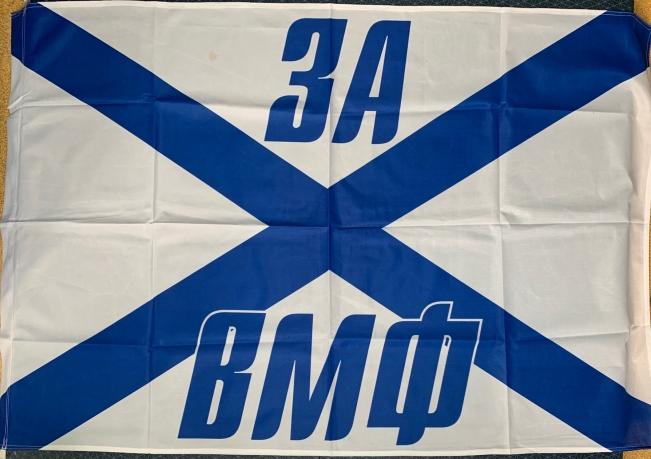 Флаг ЗА ВМФ на сетке