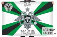 Флаг За ЖДВ