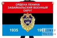 Флаг Забайкальского военного округа