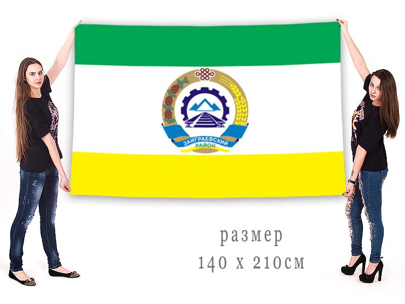 Большой флаг Заиграевского муниципального района