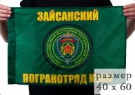 Флаг «Зайсанский погранотряд»