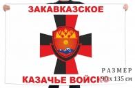 Флаг Закавказского казачьего войска