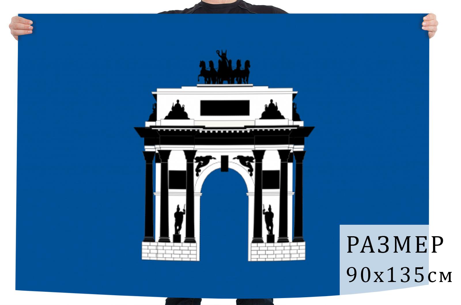 Флаг Западного административного округа Москвы
