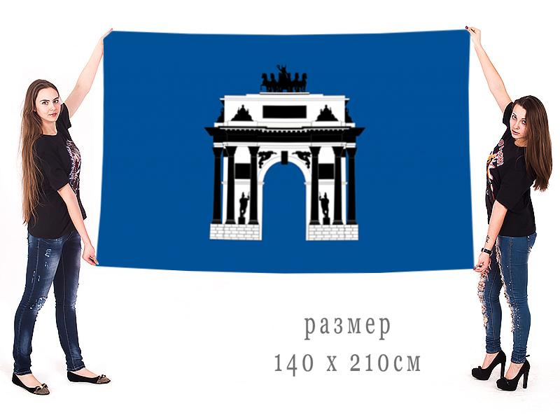 Большой флаг Западного административного округа Москвы