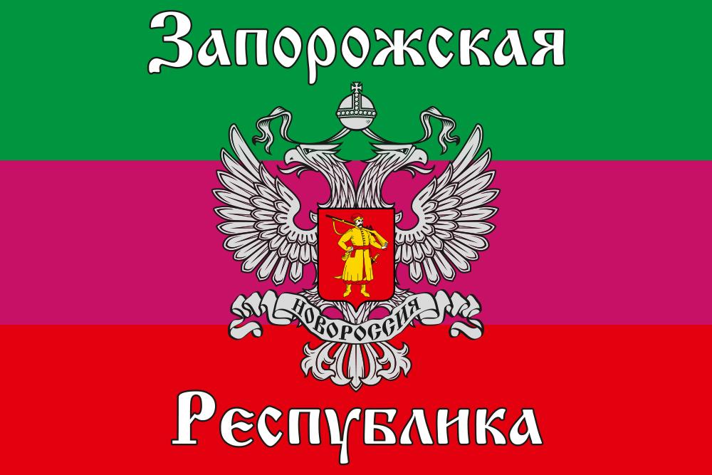 """Флаг """"Запорожская Республика"""""""