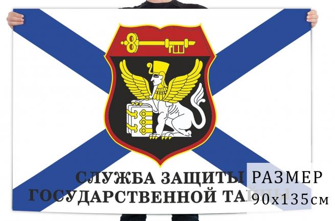 """Флаг защиты государственной тайны """"Сфинкс"""" на фоне Андреевского флага"""