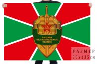 Флаг заставы им. к-на Пастернак г. Таллин
