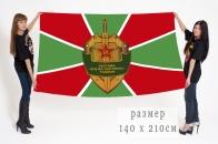 Флаг заставы им. к-на Пастернак в городе Таллин
