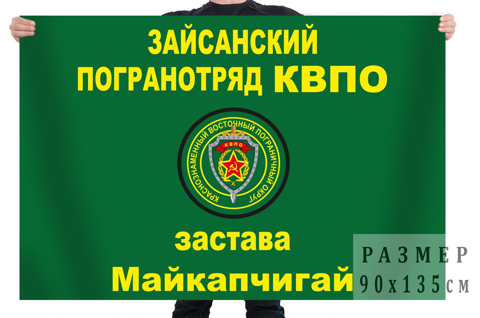 Флаг заставы Майкапчигай Зайсанского Пограничного отряда