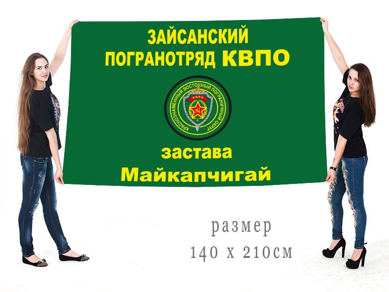 Флаг заставы Майкапчигай Зайсанской Пограничной заставы КВПО