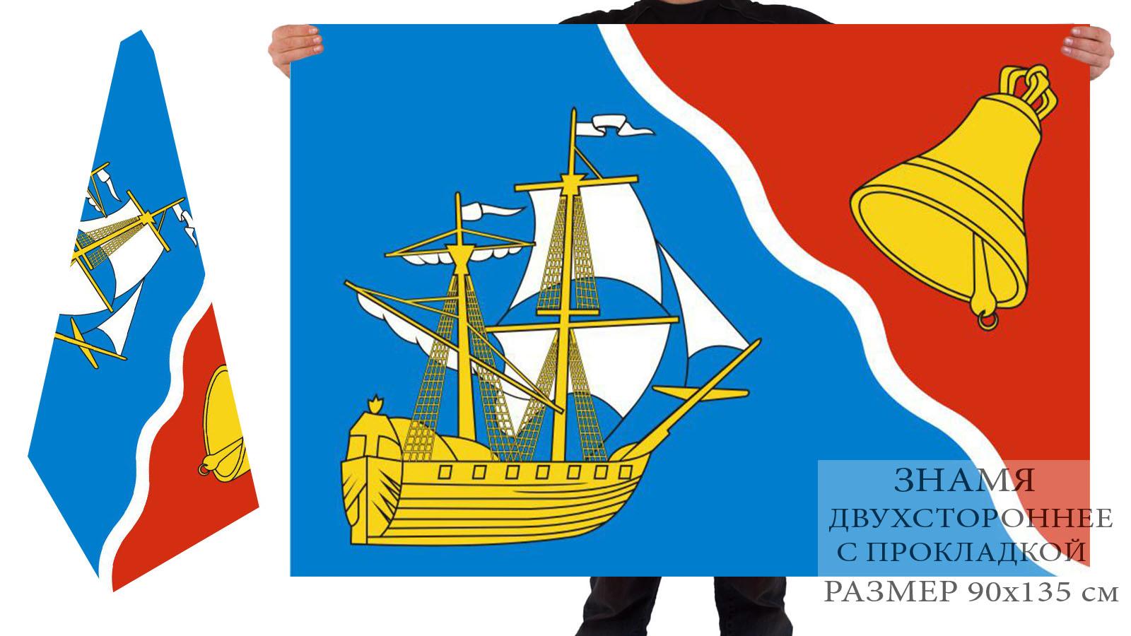 Двусторонний флаг ЗАТО Александровск