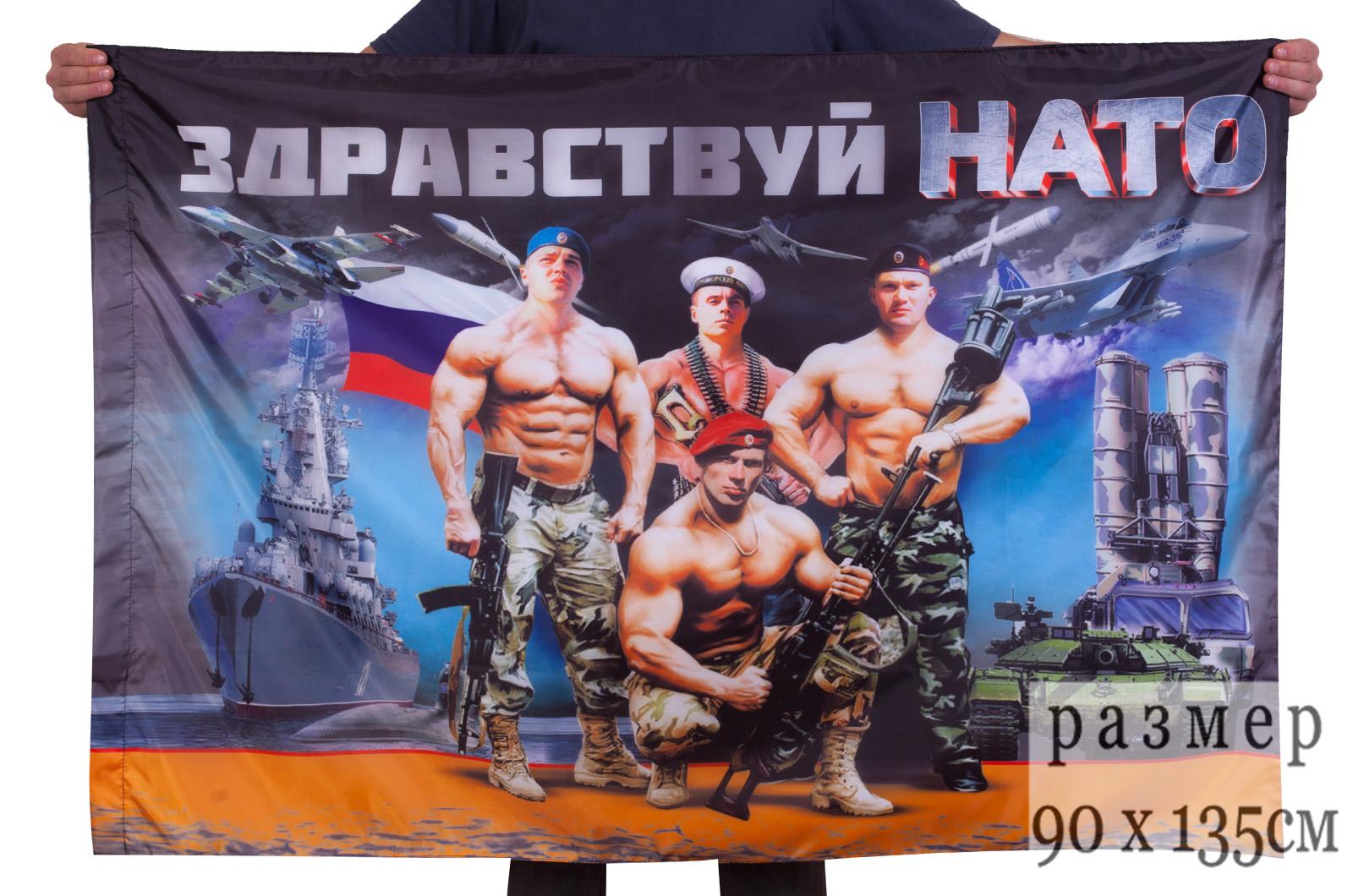 """Флаг """"Здравствуй, НАТО"""""""