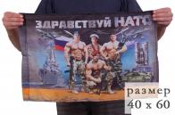 """Флаг """"Здравствуй НАТО"""""""
