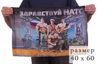 "Флаг ""Здравствуй НАТО"" 40x60 см"