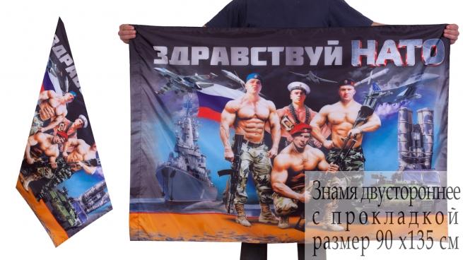"""Флаг """"Здравствуй НАТО"""" - купить по цене производителя"""