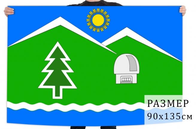 Флаг Зеленчукского района