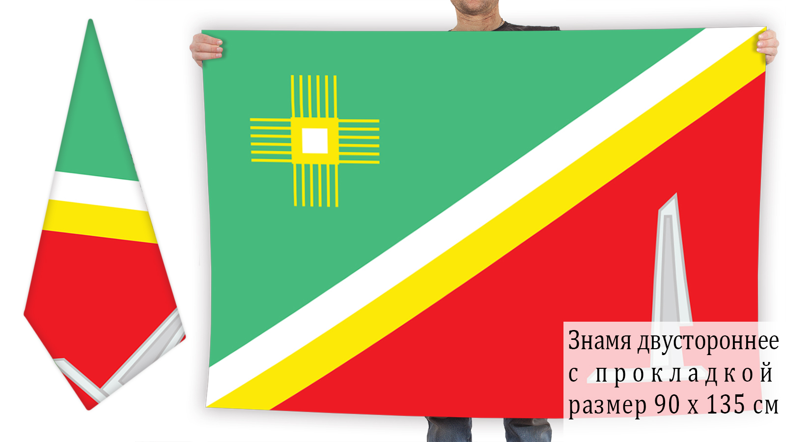 Двусторонний флаг Зеленограда