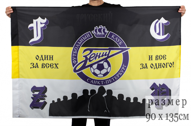 Флаг Зенит «Имперка Один за всех»