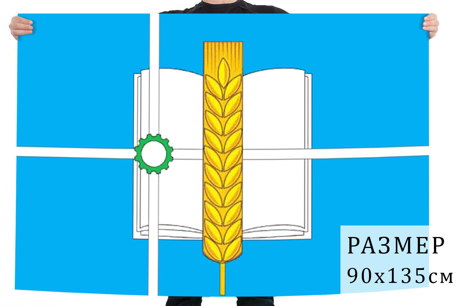 Флаг Зернограда
