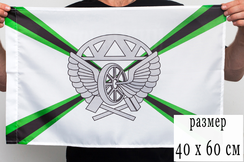 Флаг ЖДВ России 40х60
