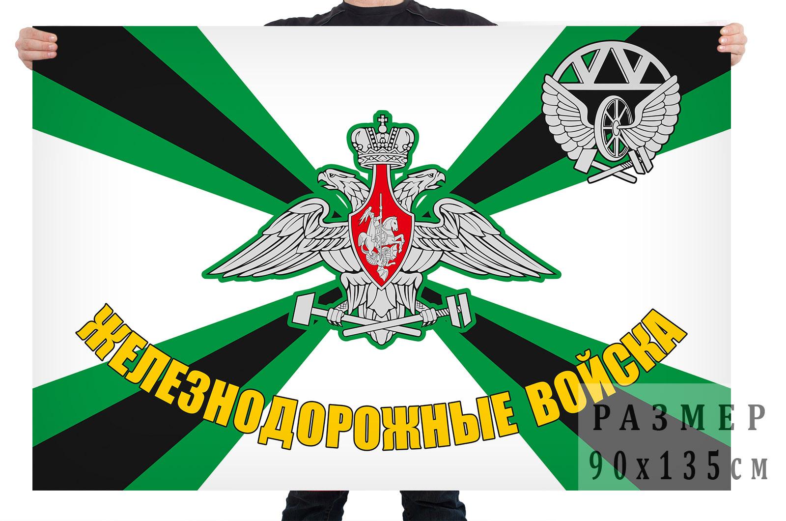 """Флаг """"Железнодорожные войска России"""""""