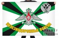 Флаг Железнодорожные войска России