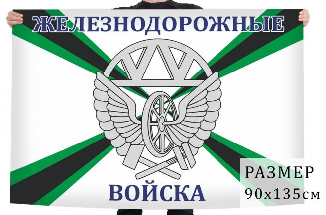 Флаг Железнодорожные войска