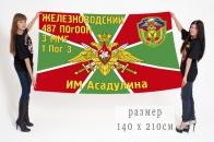 Флаг Железноводского 487 ПОгООН 3 ММГ 1 Пог 3 им. Асадулина