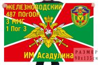 Флаг Железноводского 487 ПОгООН им. Асадулина