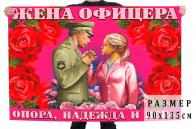 "Флаг ""Жена офицера"""