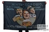 Флаг «Жить Хорошо, а Хорошо Жить ещё Лучше»