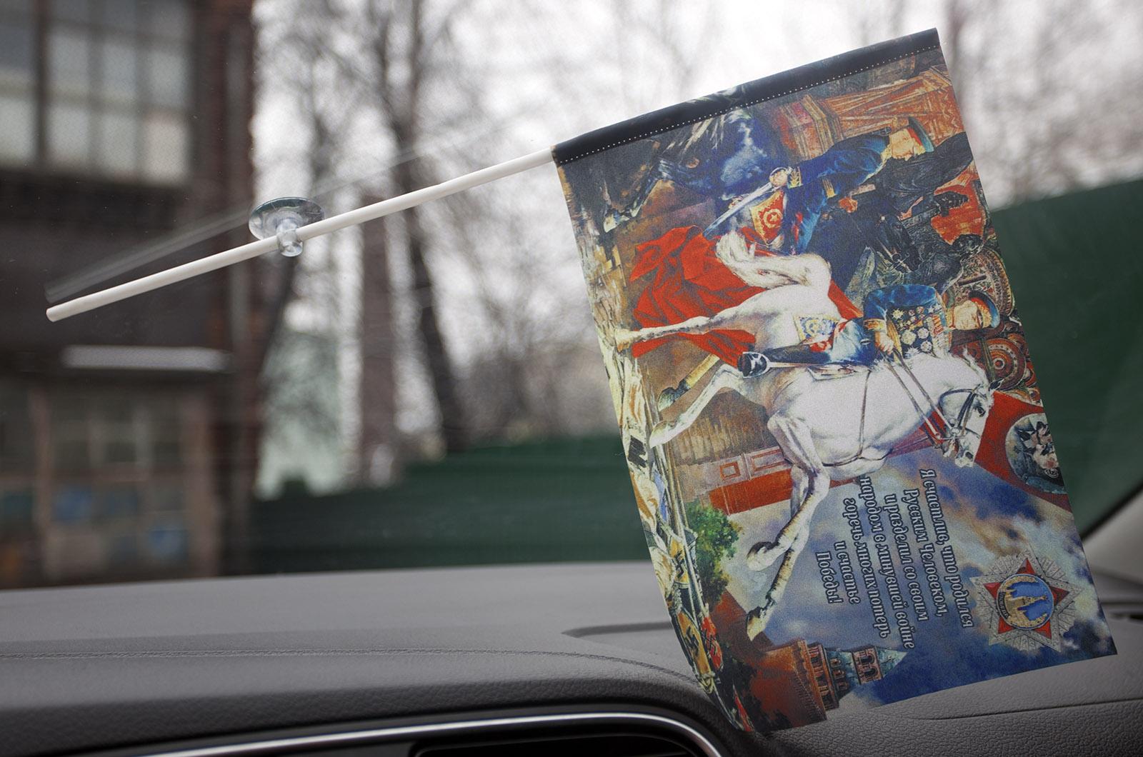 """Флаг """"Жуков на Красной площади"""""""