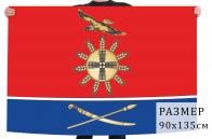 Флаг Зимовниковского района