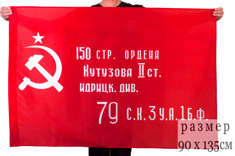 Копия Знамени Победы купить онлайн