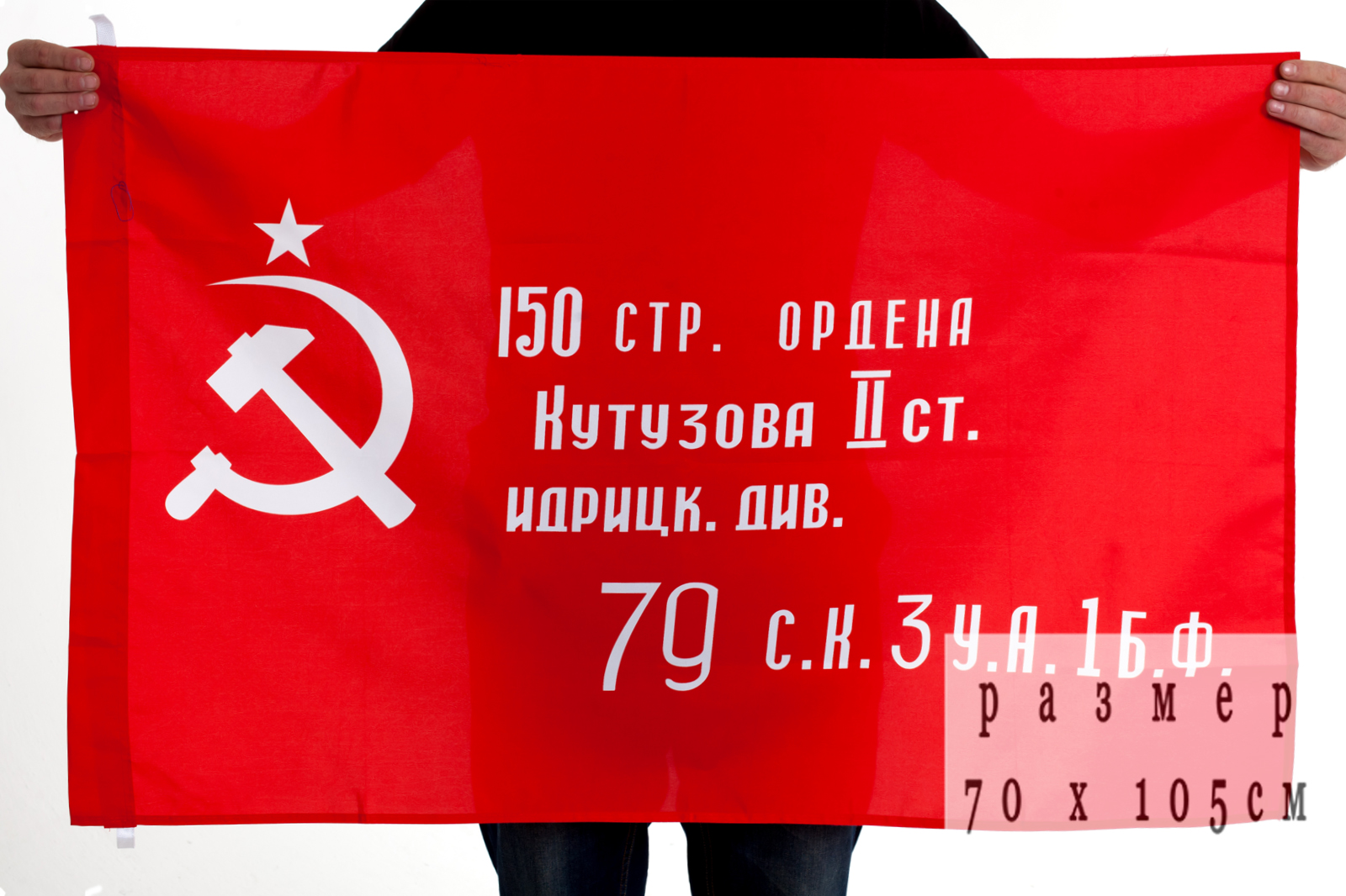 Флаг «Знамя Победы» 70x105 см