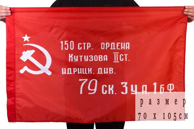Копия Знамени Победы 1945 года